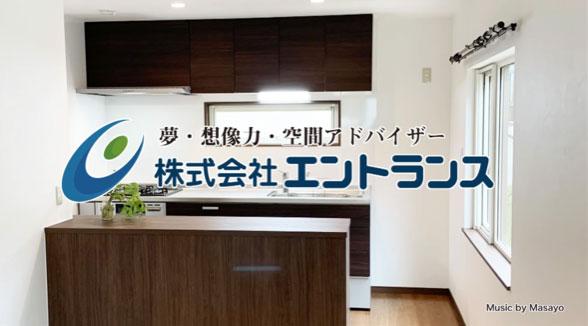エントランス テレビCM